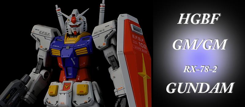 HGBF GM/GM改 RX-78-2ガンダム